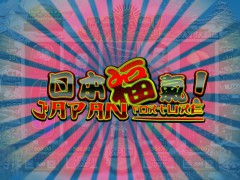 Japan Fortune - Spadegaming